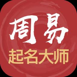 周易起名大师专业版 v1.0.18