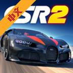 CSR赛车2中文最新完整直装版 v2.9.2