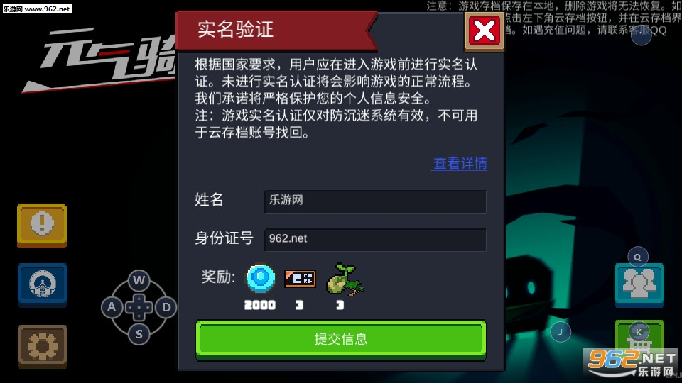 元气骑士2.4.1破解版v2.4.1截图0