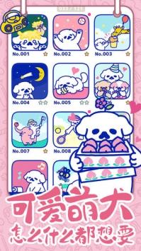 萌犬糖果的心愿手游v1.10截图1