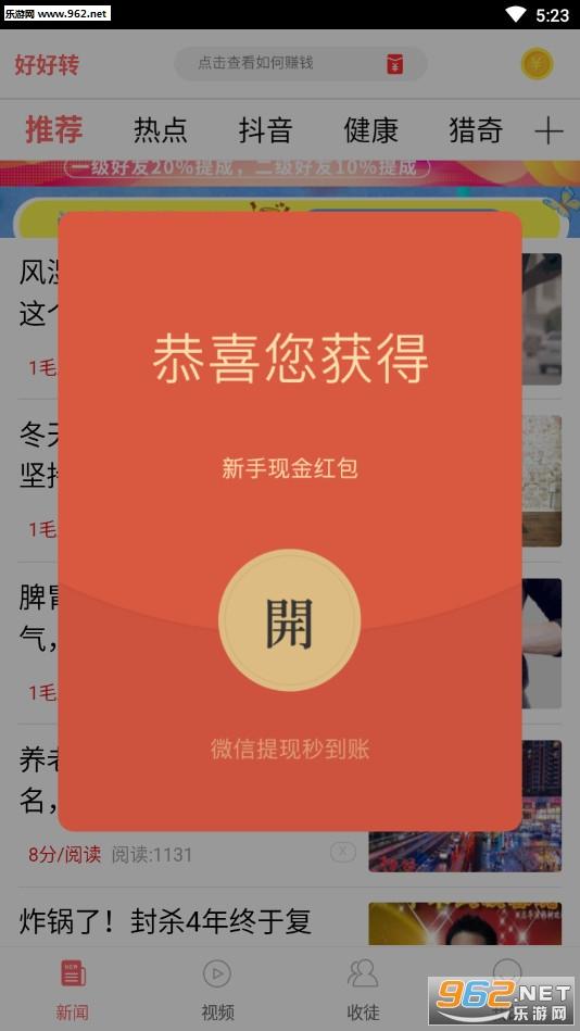 好好转app官方版v1.1.54_截图1