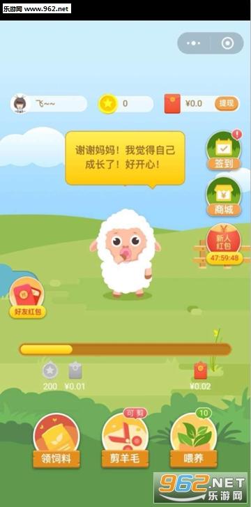 养羊达人赚钱appv3.3.01_截图1