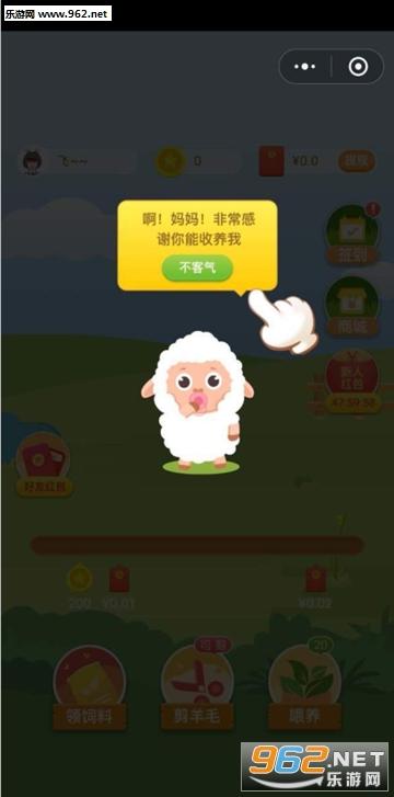 养羊达人赚钱appv3.3.01_截图2