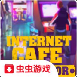 网吧模拟器2中文汉化版