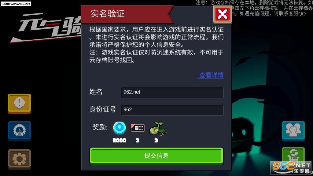 元气骑士3.3终极无敌破解版最新版v3.3 无限钻石和无限能量_截图0