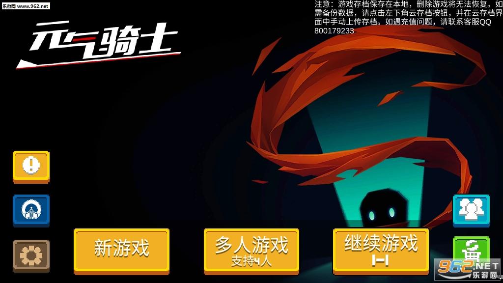 元气骑士3.3终极无敌破解版最新版