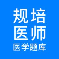 住培医学题库安卓版v1.2.1