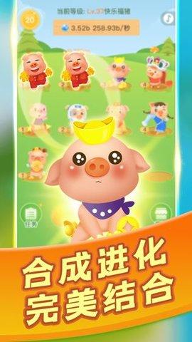抖音阳光养猪场赚钱appv1.1.1截图2