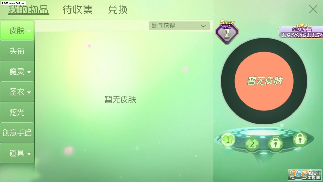 球球大作战红包版v11.8.7截图7