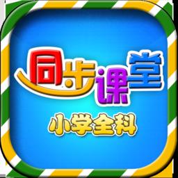 小学同步课堂免费版(人教版/苏教版)v2.8.0