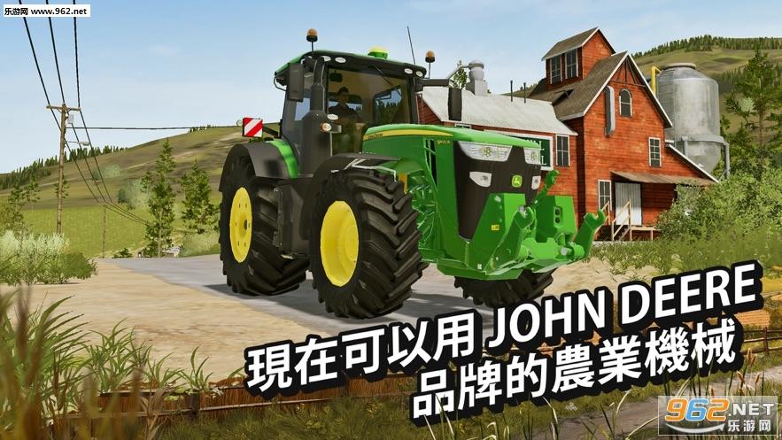 模拟农场20游戏手机版v1.0截图2