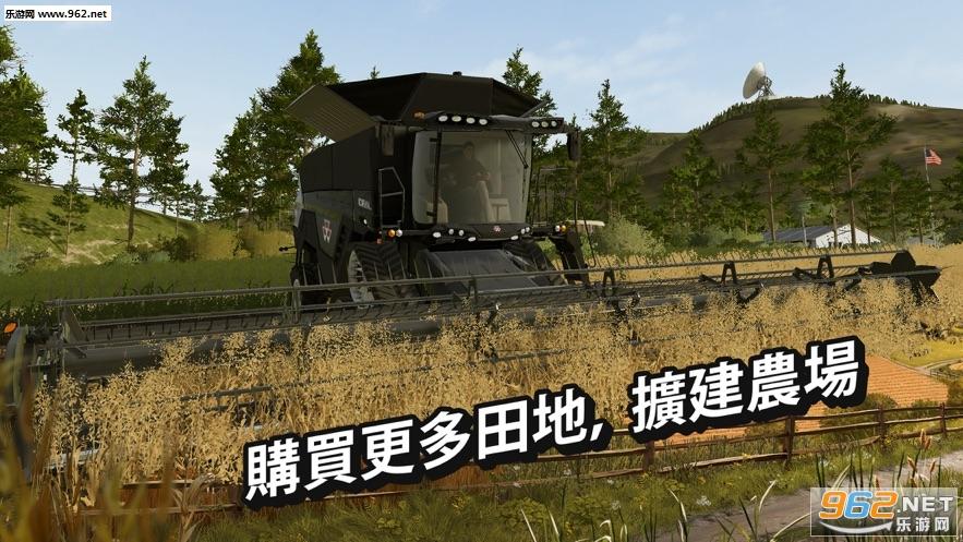 模拟农场20游戏手机版v1.0截图3