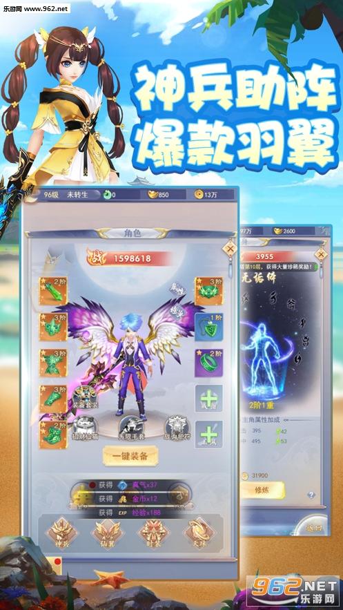 九州江湖传官方版v4.8.1_截图1