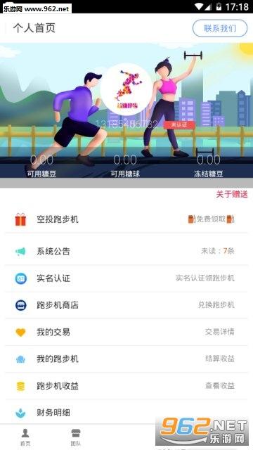 益赚跑步手机版v1.0_截图1