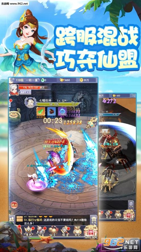 九州江湖传官方版v4.8.1_截图3
