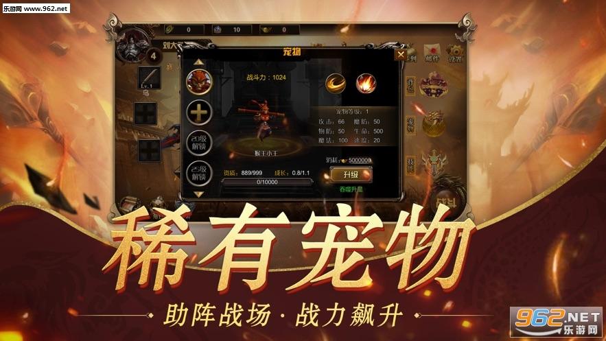 华哥传说官方版v1.0截图2