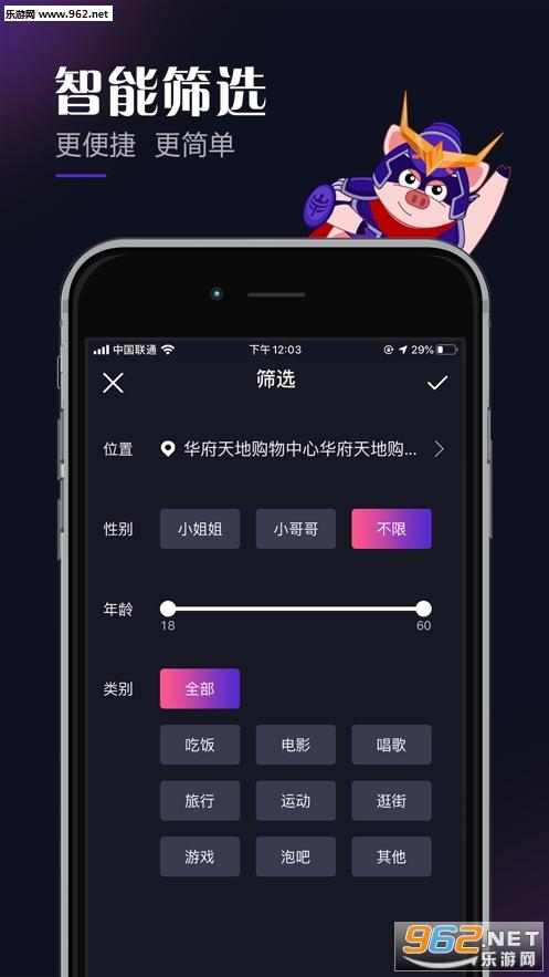 笨猪剩斗士appv1.0.0_截图2