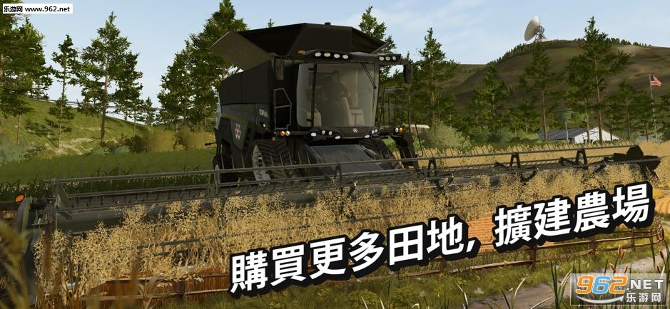 模拟农场20官方版v0.0.0.49截图3