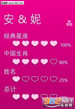 qq爱情检测器游戏截图1