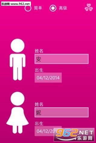 qq爱情检测器游戏截图2
