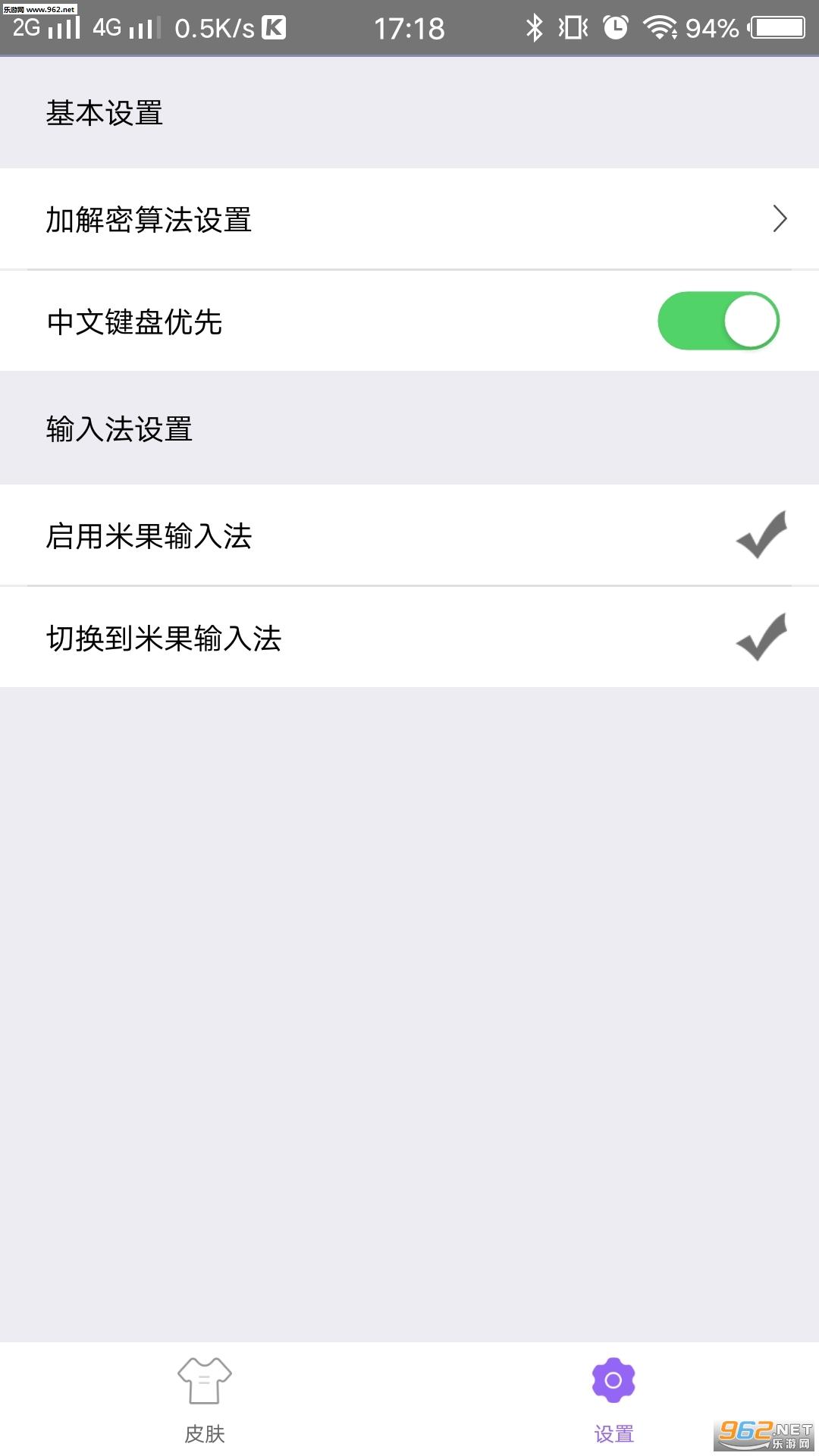 米果输入法appv1.0.1截图0