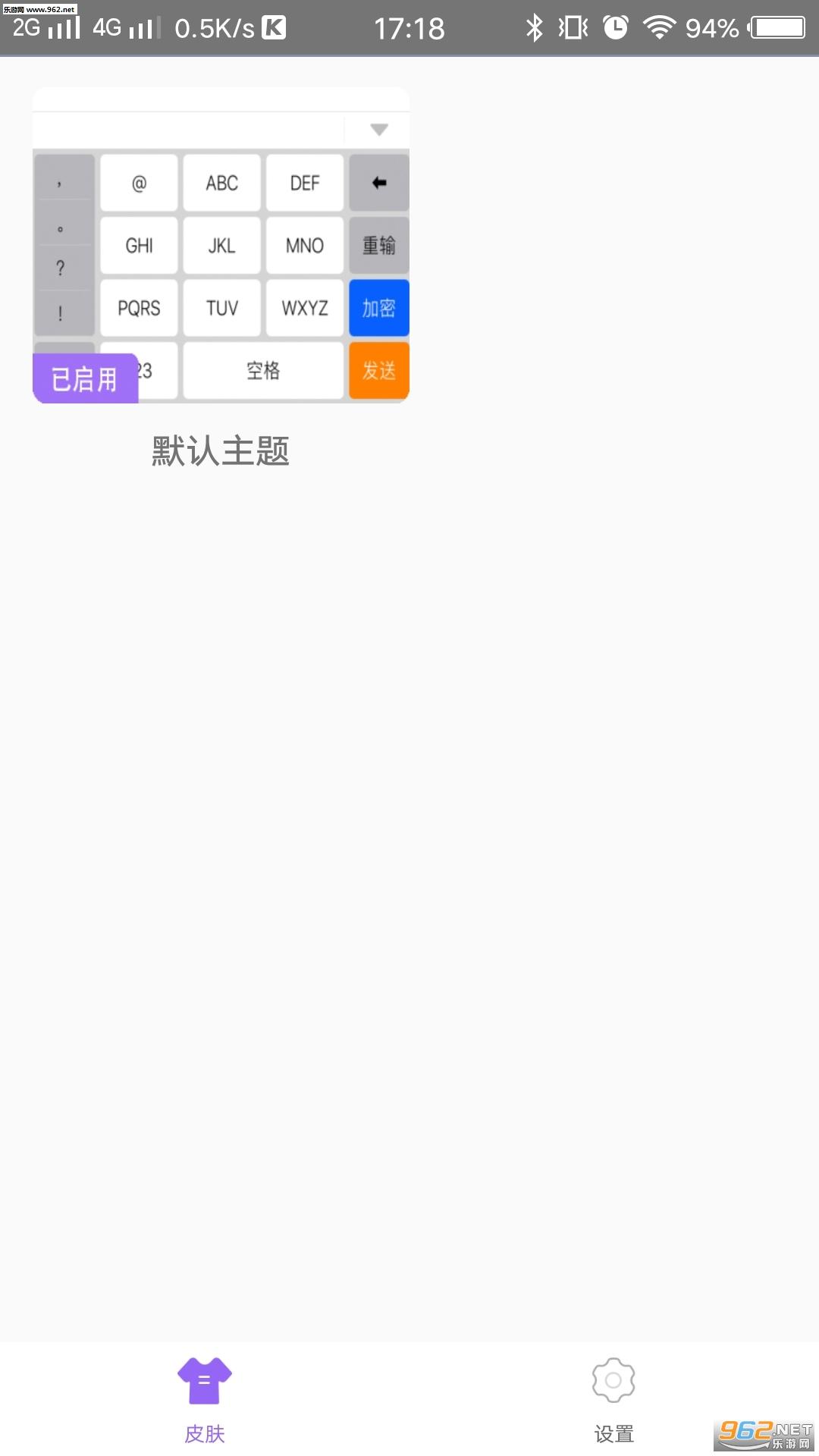 米果输入法appv1.0.1截图1