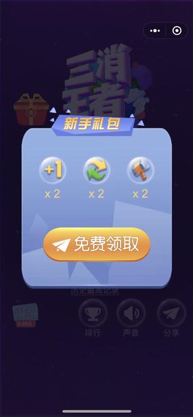 三消王者appv1.0截图0