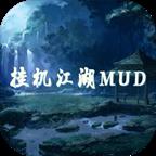 挂机江湖mud安卓版v1.0