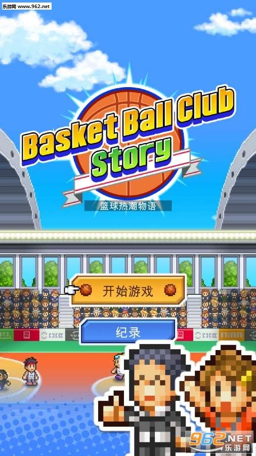 篮球热潮物语汉化版v1.2.4截图0