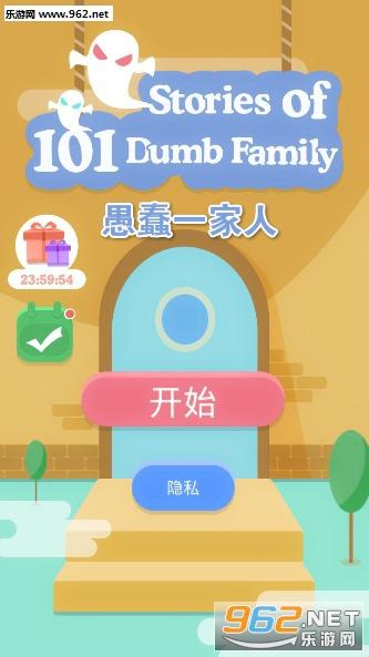 愚蠢一家人(Dumb Family)y游戏下载   愚蠢一家人玩法攻略