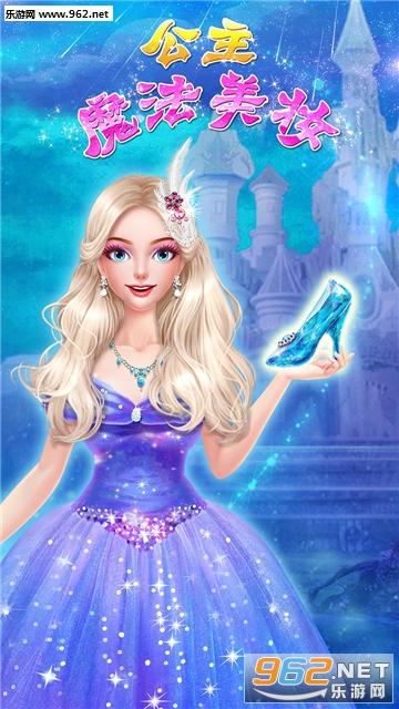 公主魔法美妆安卓版图片