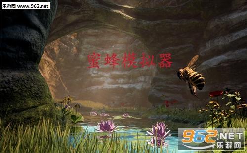 蜜蜂模拟器中文版下载