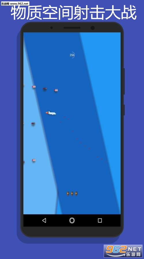 物质空间射击大战安卓版