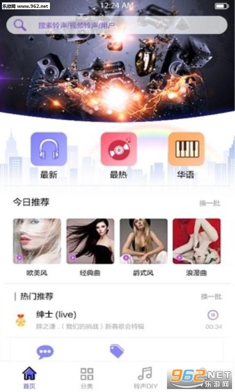 爱听铃音app