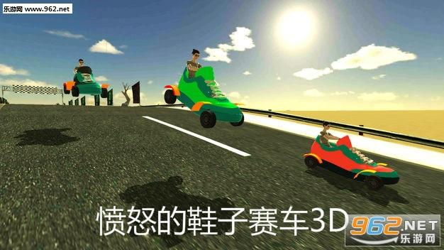 愤怒的鞋子赛车3D官方版