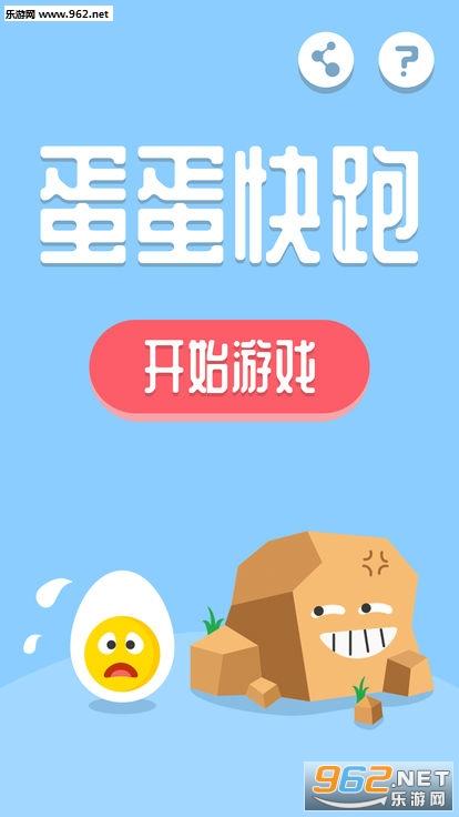 蛋蛋快跑官方版