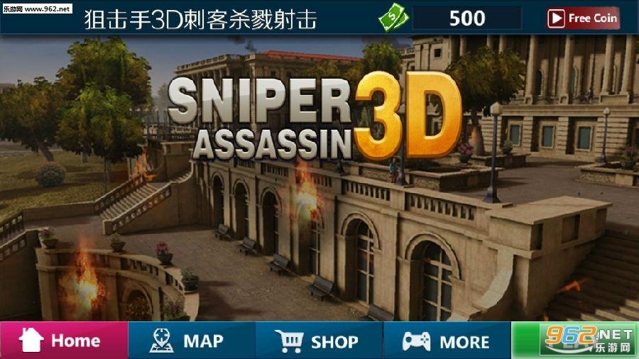 狙击手3D刺客杀戮射击安卓版
