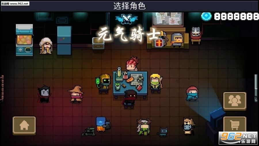 元气骑士2.0.1无限蓝破解版