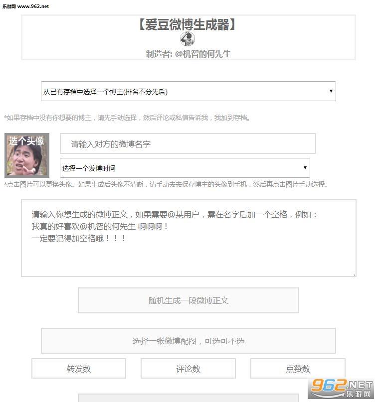 爱豆微博生成器网页版