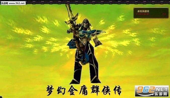 梦幻金庸群侠传5.52正式版(附攻略/隐藏密码)