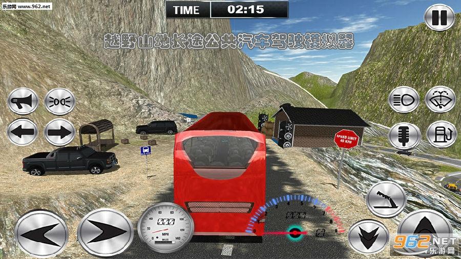 越野山地长途公共汽车驾驶模拟器官方版