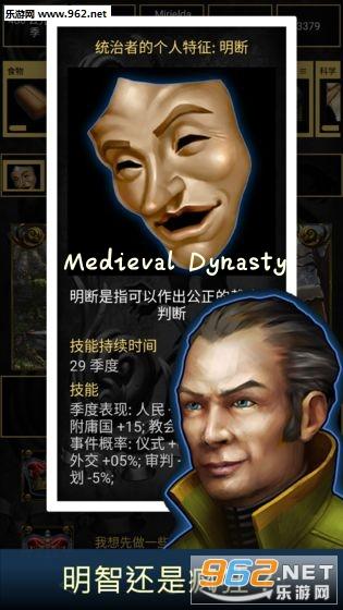 王的游戏Medieval Dynasty官方版