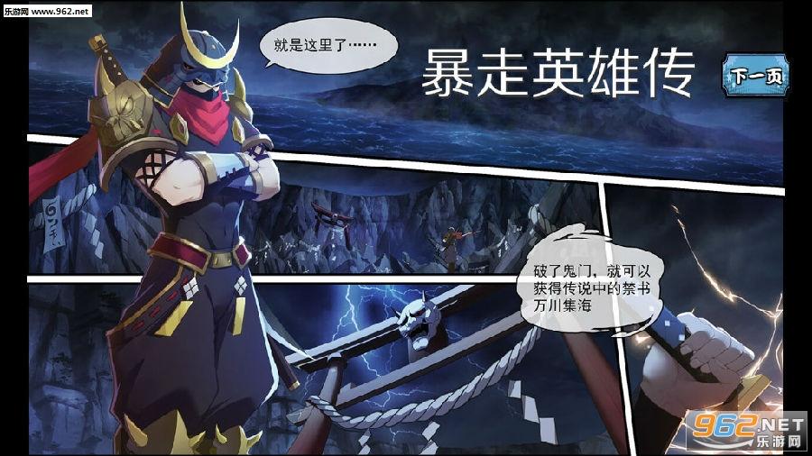 暴走英雄传九游版