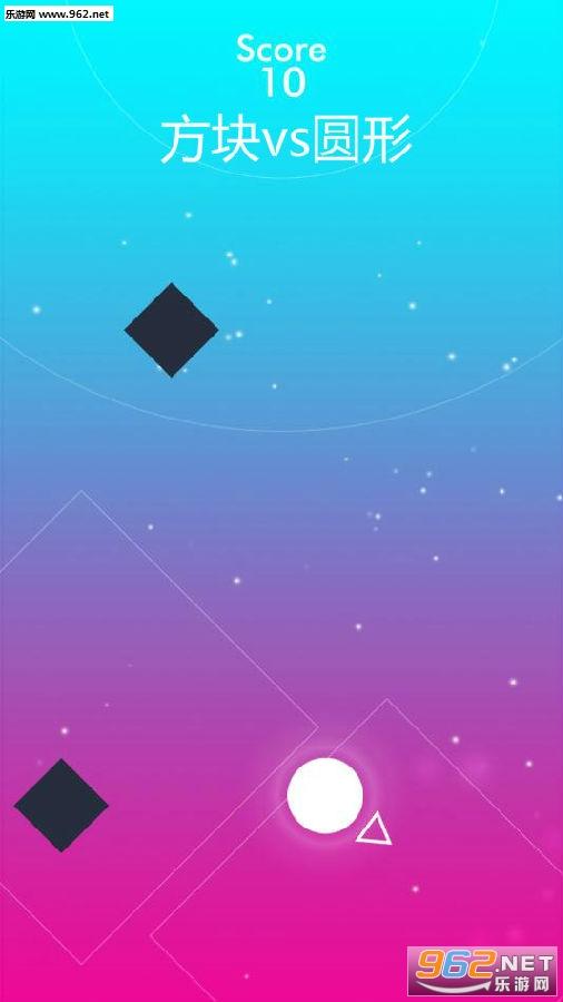方块vs圆形安卓版