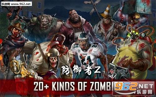 防御者Z游戏下载
