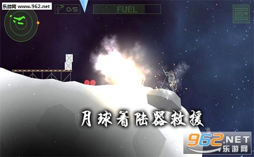 月球着陆器<a href='http://www.962.net/game/jyyx/' target='_blank'>救援游戏</a>下载