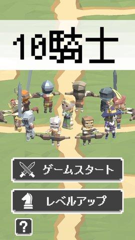10骑士安卓版