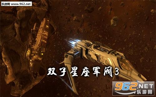 双子星座军阀3游戏下载