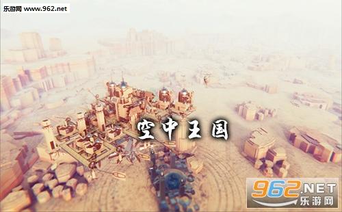 空中王国游戏下载