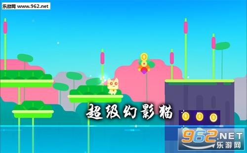 超级幻影猫游戏下载